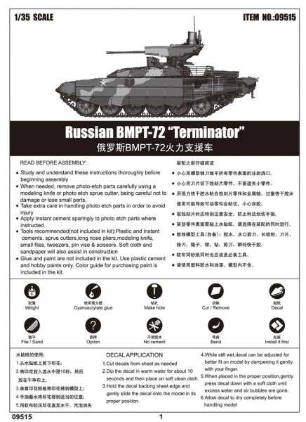 plastikowy-model-do-sklejania-mbpt-72-terminator-2-sklep-modeledo-image_Trumpeter_09515_6