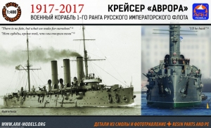 Model krążownika Aurora do sklejania Ark Models AK40014
