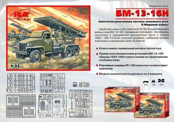WWII Soviet Multiple Launch Rocket System BM-13-16N