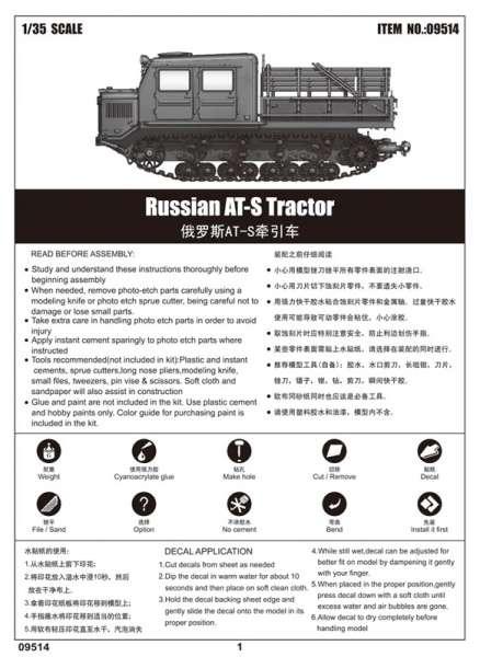 Trumpeter 09514 Średni ciągnik artyleryjski AT-S