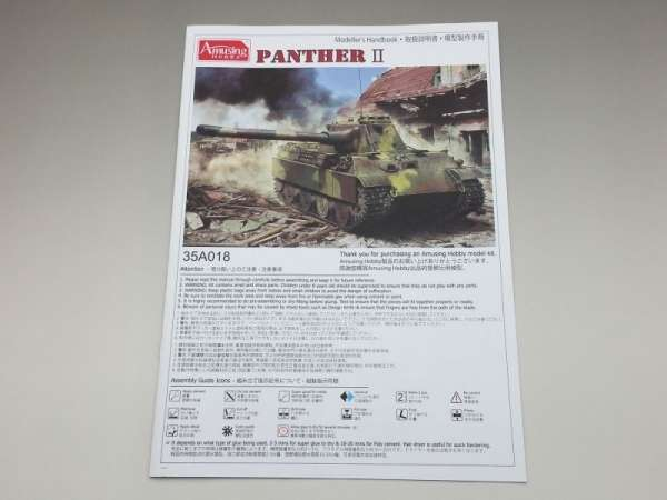 Amusing Hobby 35A018 w skali 1:35 - model Pzkpfw. Panther II - image l