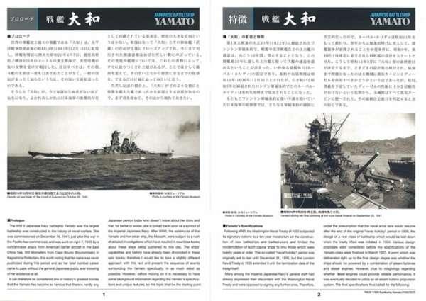 model_do_sklejania_pancernika_yamato_premium_tamiya_78025_sklep_modelarski_modeledo_image_8-image_Tamiya_78025_3
